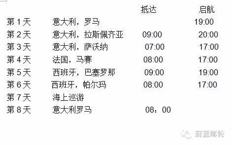 11月10日歌诗达钻石皇冠号邮轮环游西地中海之旅特惠船票!同行版! 4b5ff2bb34326f2e1b6b94d2f25c50c0.jpg