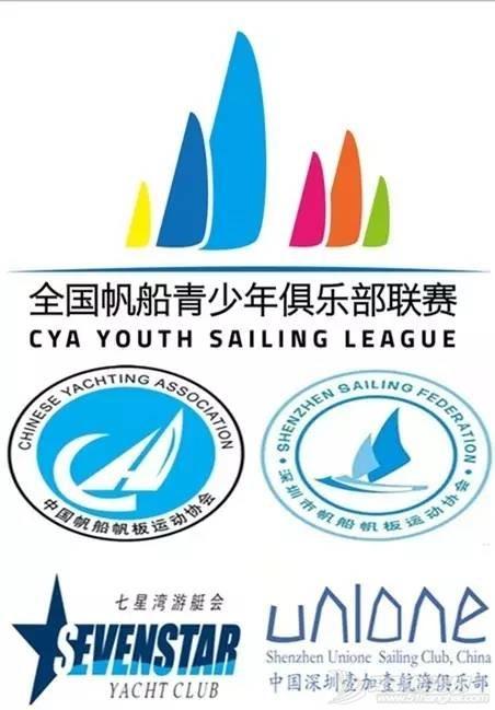 2016'梅沙教育杯'第二届全国帆船 青少年俱乐部联赛 (深圳七星湾站) f6533e1f470ee4ad832d830c79cc7050.jpg