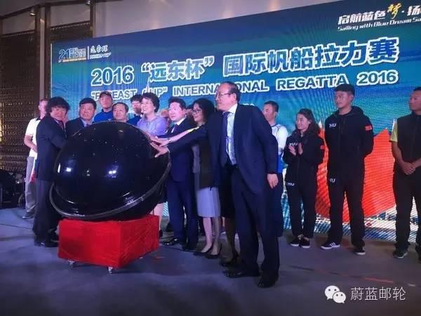 """2016""""远东杯""""国际帆船拉力赛今日启幕"""
