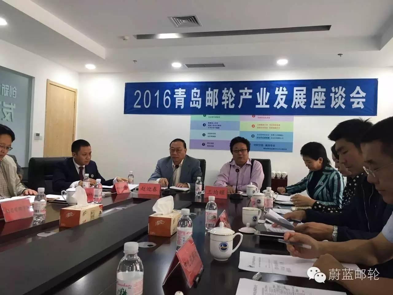 青岛市邮轮游艇协会主持召开2016年青岛邮轮产业发展座谈会 2d0f7e72c667e6adc98cfc566b333d5e.jpg