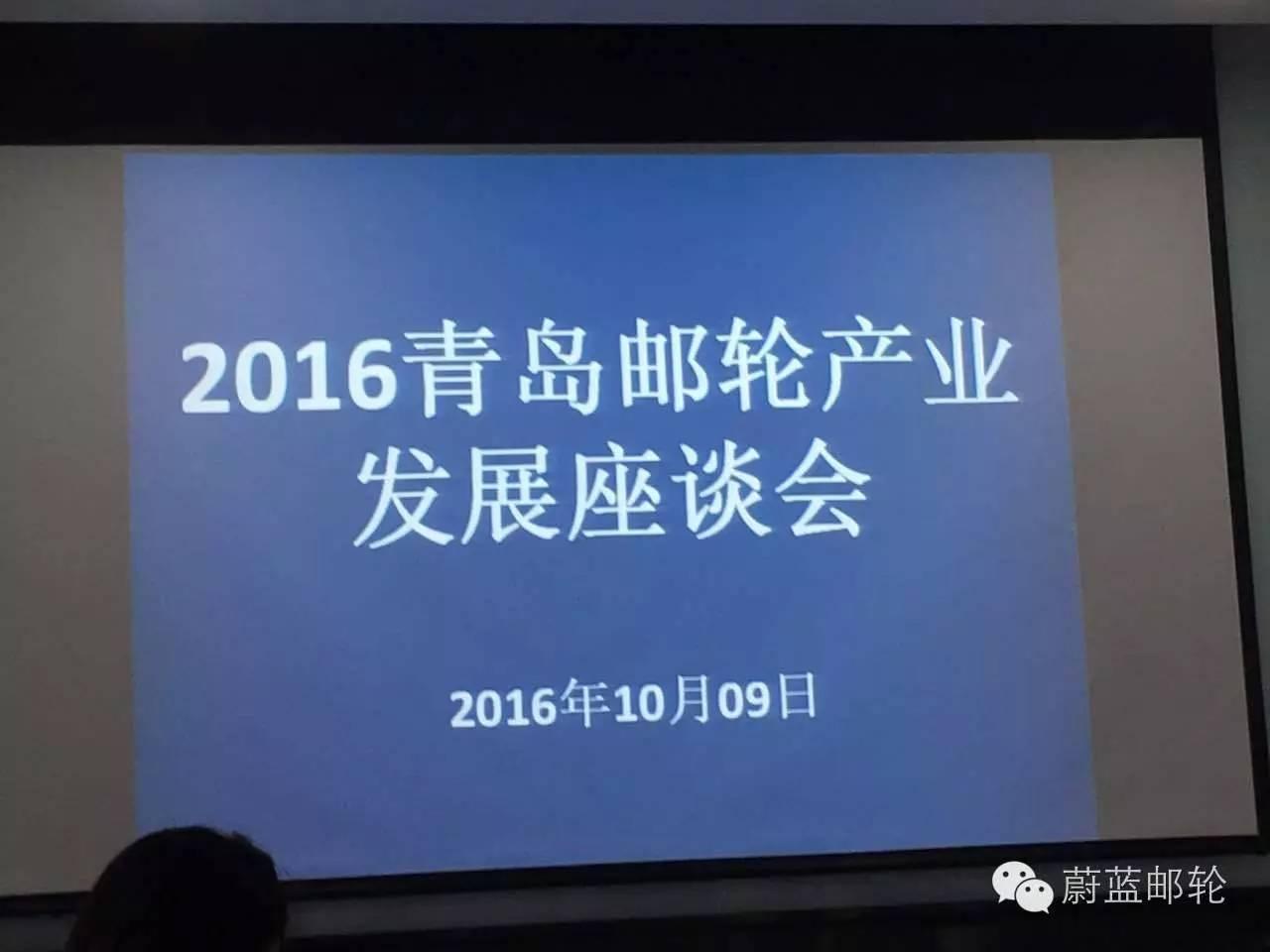 青岛市邮轮游艇协会主持召开2016年青岛邮轮产业发展座谈会 892b123cb6c7608d77be153d87467835.jpg