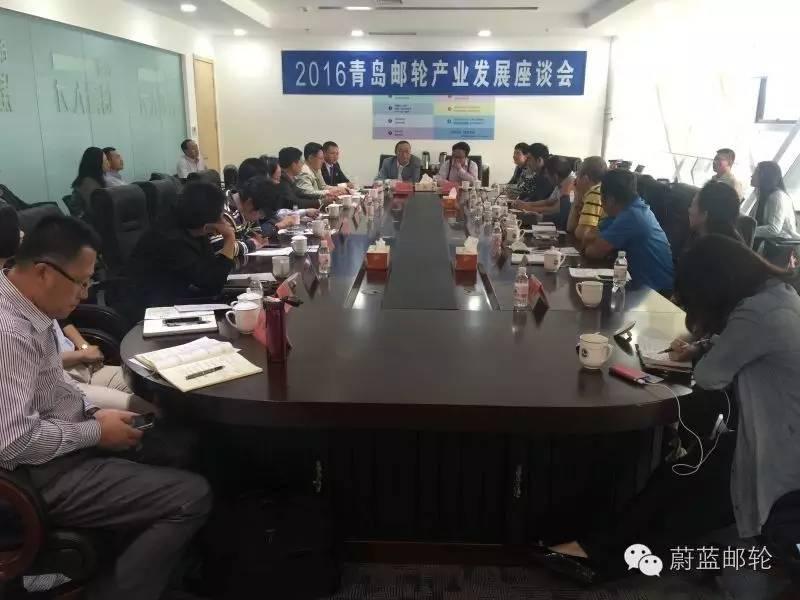 青岛市邮轮游艇协会主持召开2016年青岛邮轮产业发展座谈会 7a21ef0529e6dd8d18bbf6703272214a.jpg