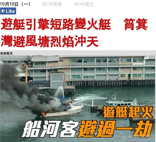 香港筲箕湾游艇着火焚毁 000712lwrzygwg61rr5rwq.jpg