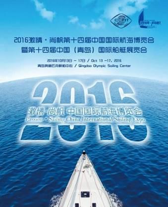 中国,青岛,奥林匹克,帆船运动,博览会 翟峰邀您一起参观2016第十四届中国国际航海(青岛)博览会,刷积分免费领票了! 84a1d06e61687a15c6e31a96b0759242.jpg