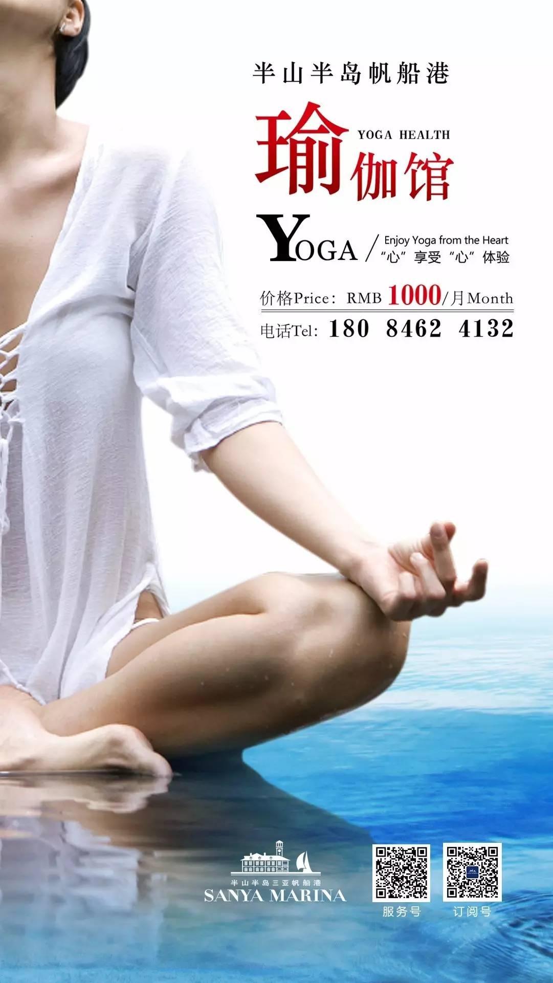 寻找最放松的方式做自己-半山半岛帆船港滨海瑜伽馆 c038bf82aa6995ee648c9dc400d75a0a.jpg