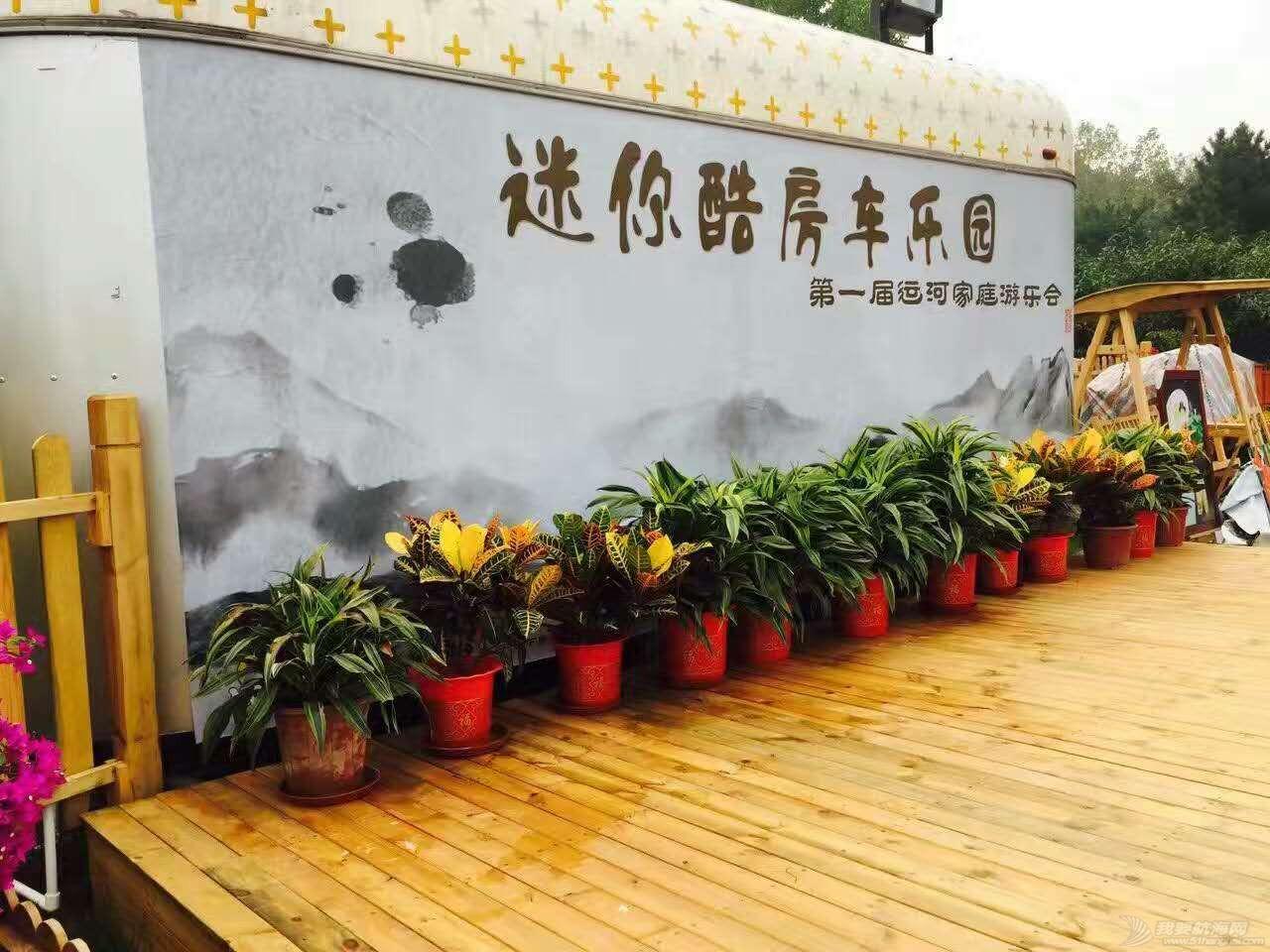 北京运河游艇会 房车项目