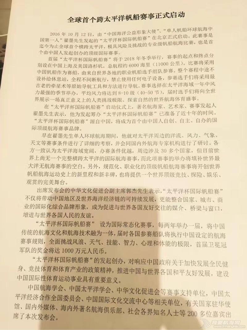"""中国人,太平洋,中国海洋,洛杉矶,电子设备 今天,翟墨先生发起的""""太平洋杯国际帆船赛""""在北京正式启动 162159rmgjddqddd4a0dy8.jpg"""