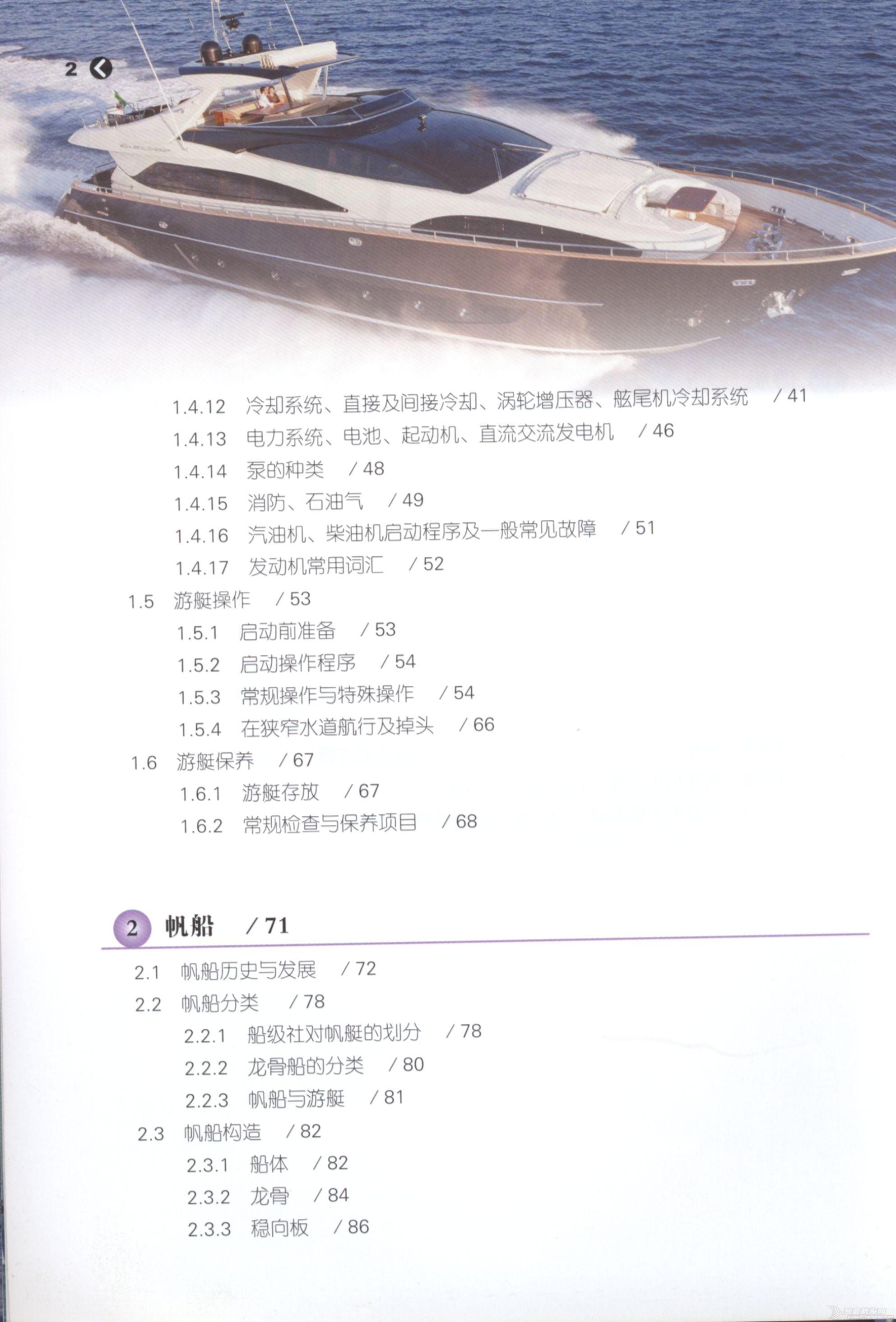 培训教材,TXT下载,帆船,技术 《游艇与帆船操作培训教材》 PDF下载 TXT下载 帆船技术 航海教材 2.jpg