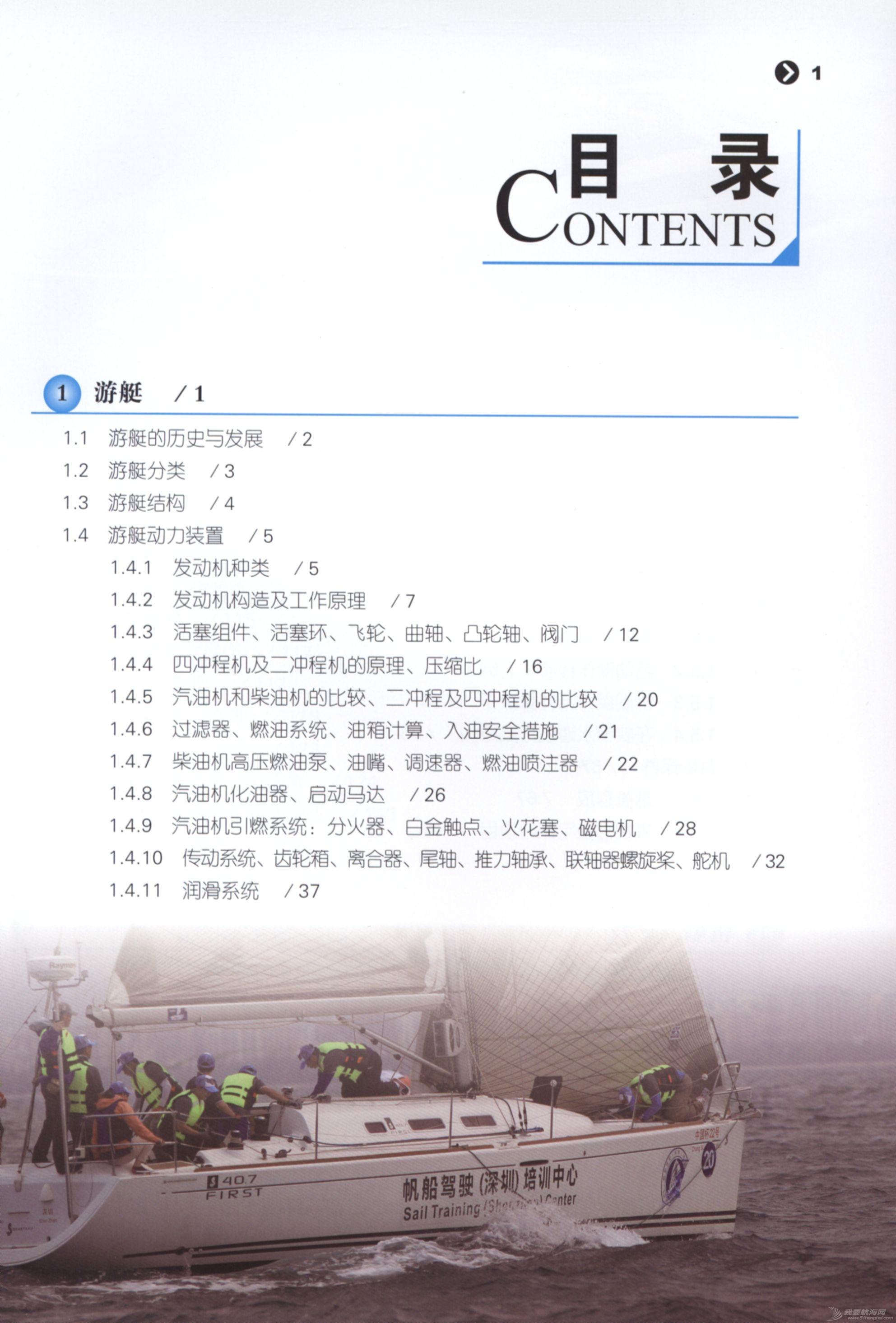 培训教材,TXT下载,帆船,技术 《游艇与帆船操作培训教材》 PDF下载 TXT下载 帆船技术 航海教材 1.jpg