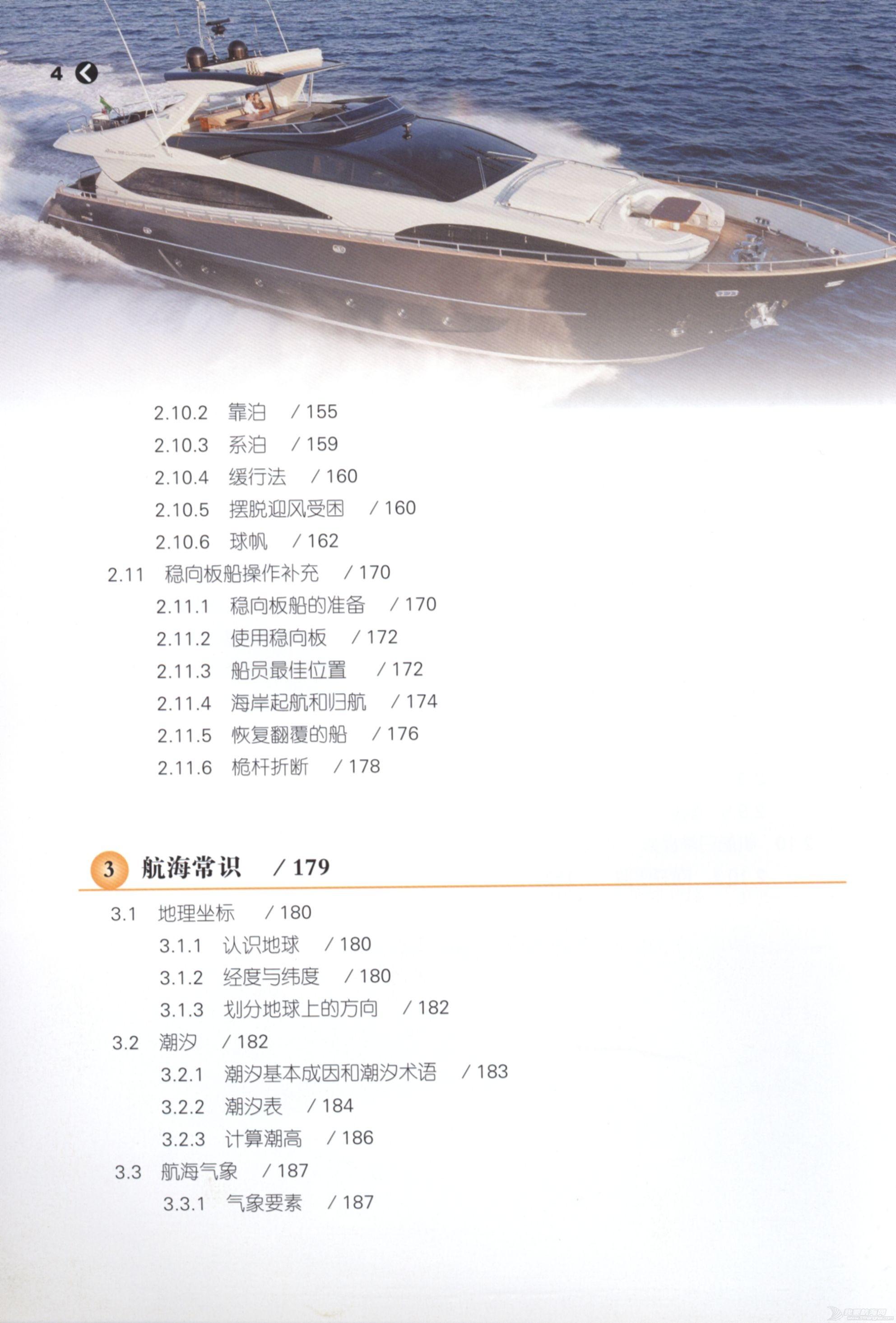 培训教材,TXT下载,帆船,技术 《游艇与帆船操作培训教材》 PDF下载 TXT下载 帆船技术 航海教材 4.jpg