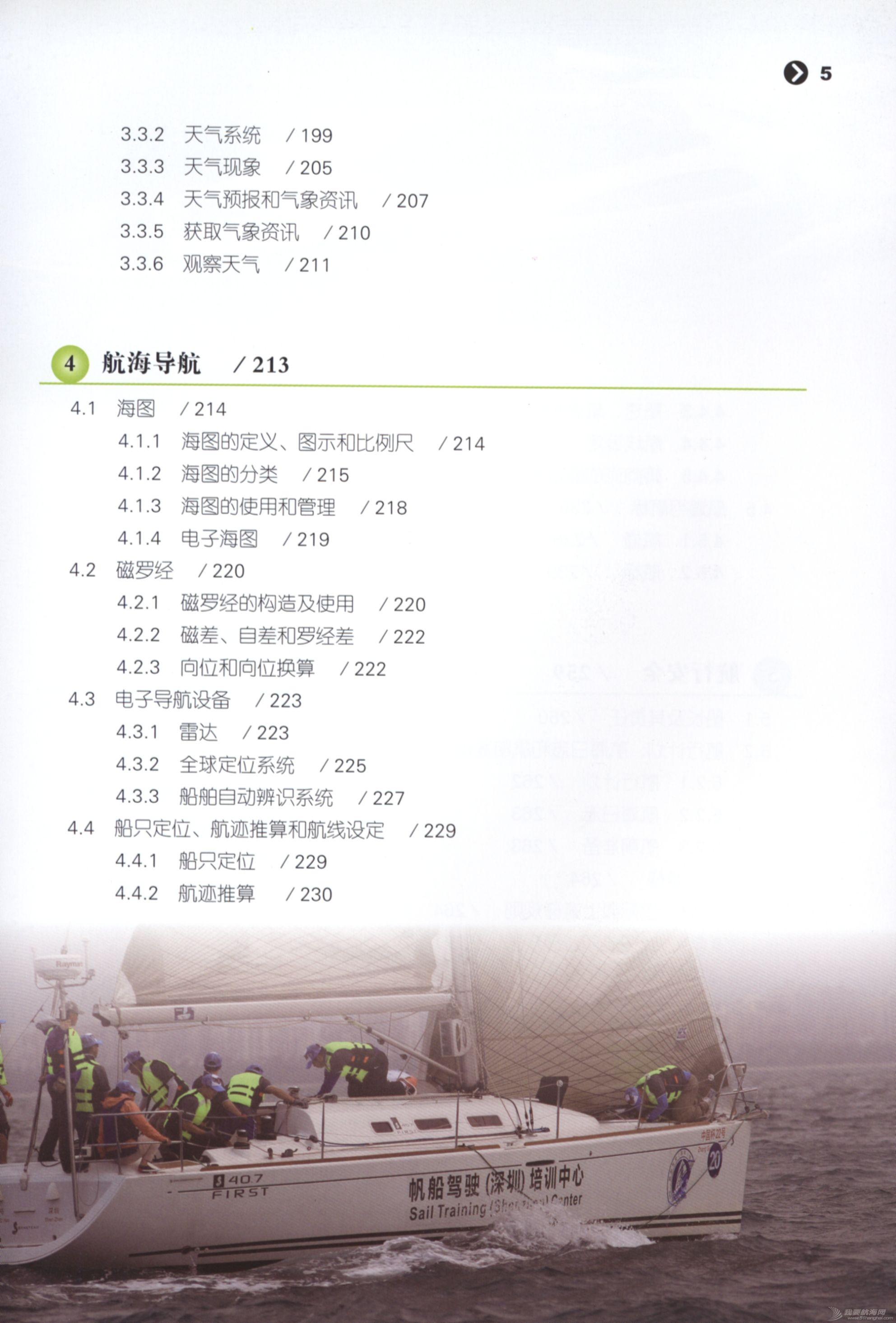 培训教材,TXT下载,帆船,技术 《游艇与帆船操作培训教材》 PDF下载 TXT下载 帆船技术 航海教材 5.jpg