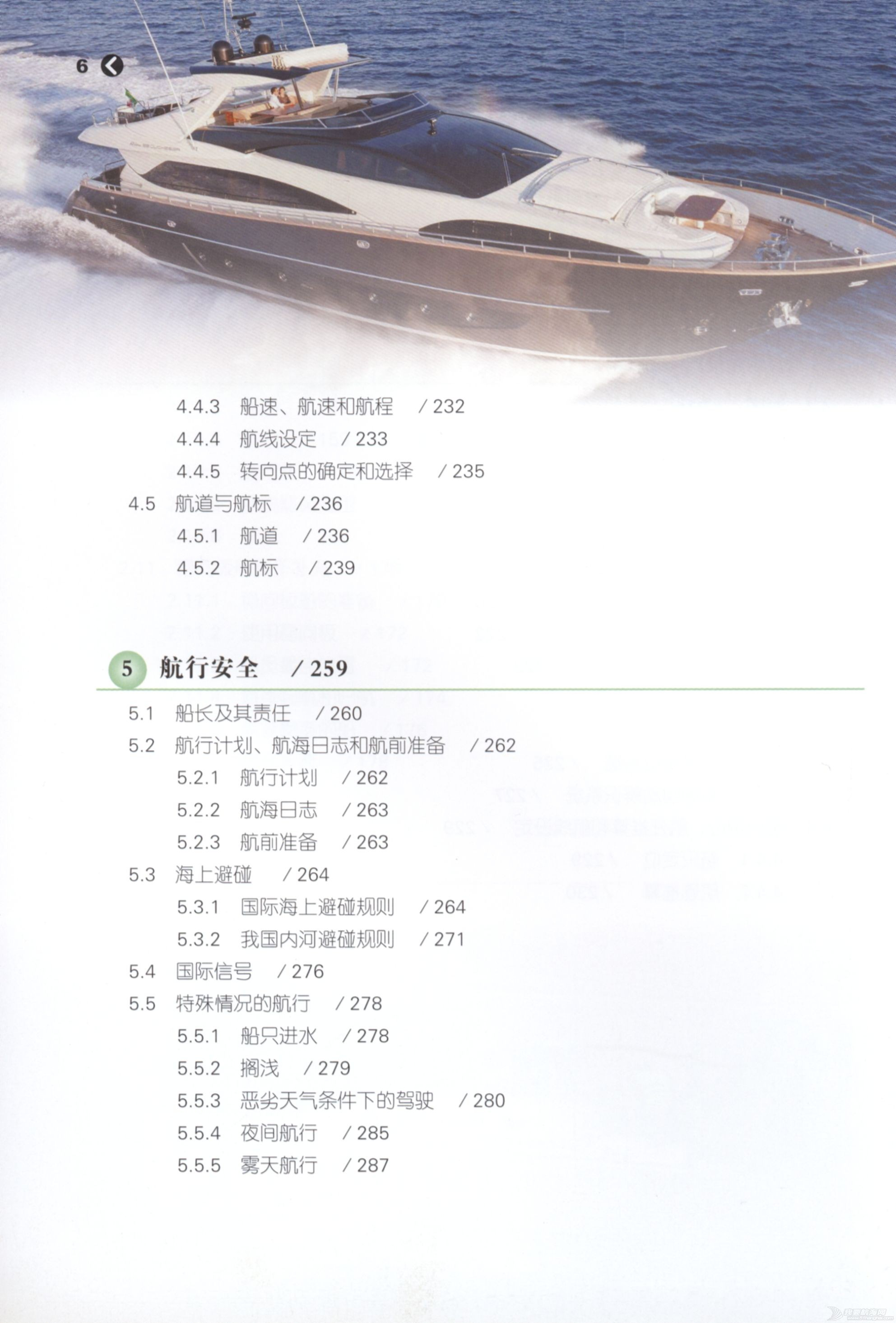 培训教材,TXT下载,帆船,技术 《游艇与帆船操作培训教材》 PDF下载 TXT下载 帆船技术 航海教材 6.jpg
