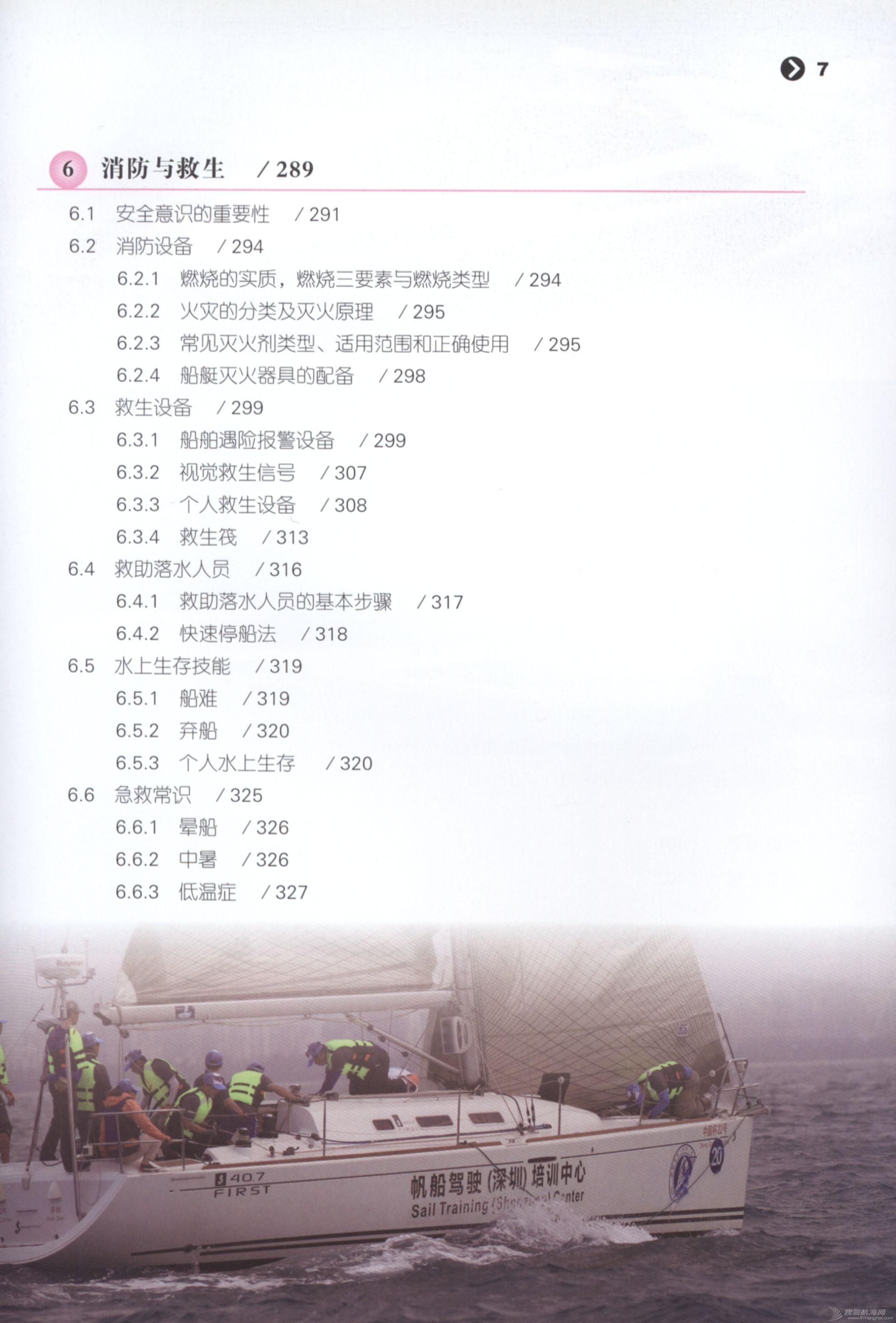 培训教材,TXT下载,帆船,技术 《游艇与帆船操作培训教材》 PDF下载 TXT下载 帆船技术 航海教材 7.jpg