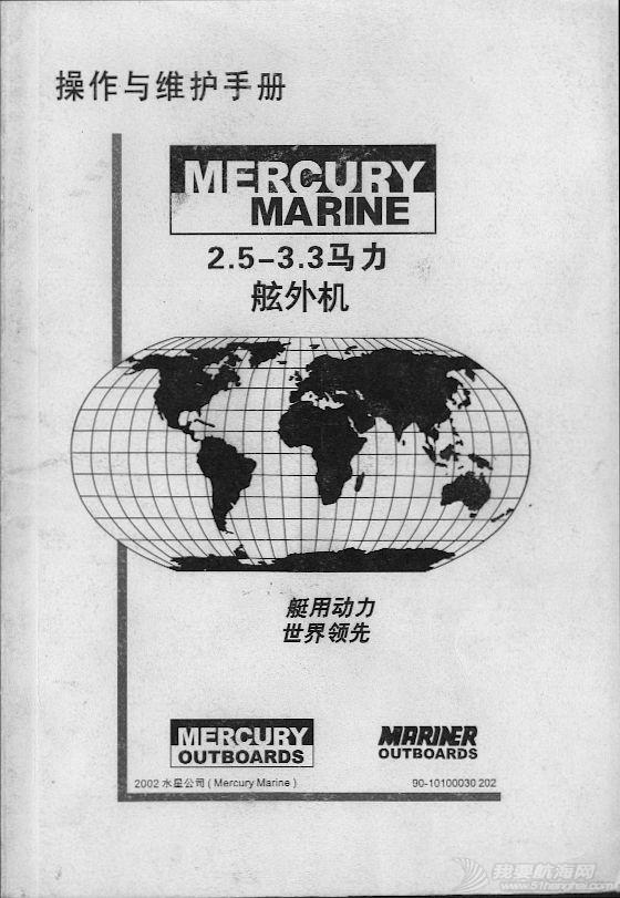 文件下载 MERCURY舷外机使用,维护和质保手册  PDF文件下载 MERCURY鑸峰鏈轰娇鐢紝缁存姢鍜岃川淇濇墜鍐