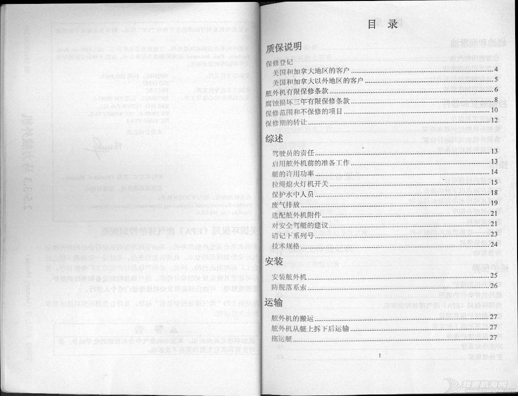 文件下载 MERCURY舷外机使用,维护和质保手册  PDF文件下载 1.jpg