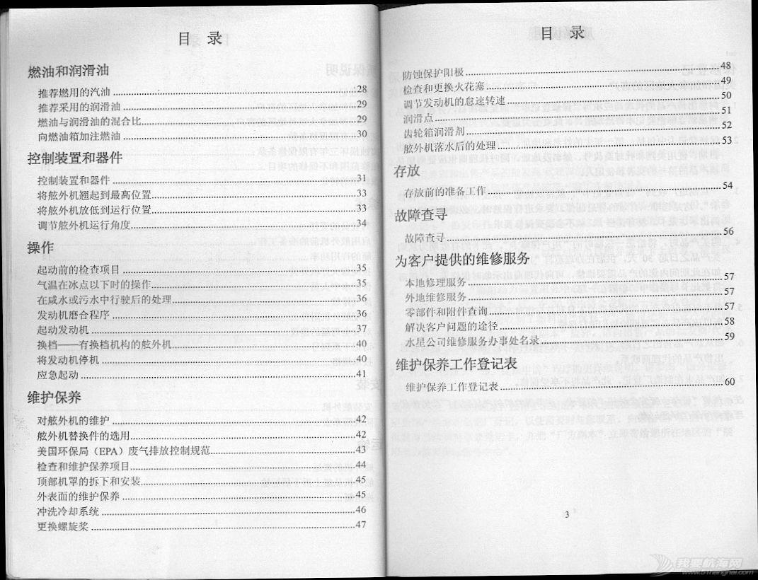 文件下载 MERCURY舷外机使用,维护和质保手册  PDF文件下载 2.jpg