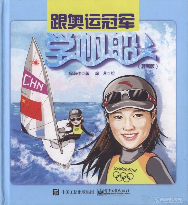 奥运冠军,文件下载,帆船 《跟奥运冠军学帆船》  PDF文件下载 1.jpg