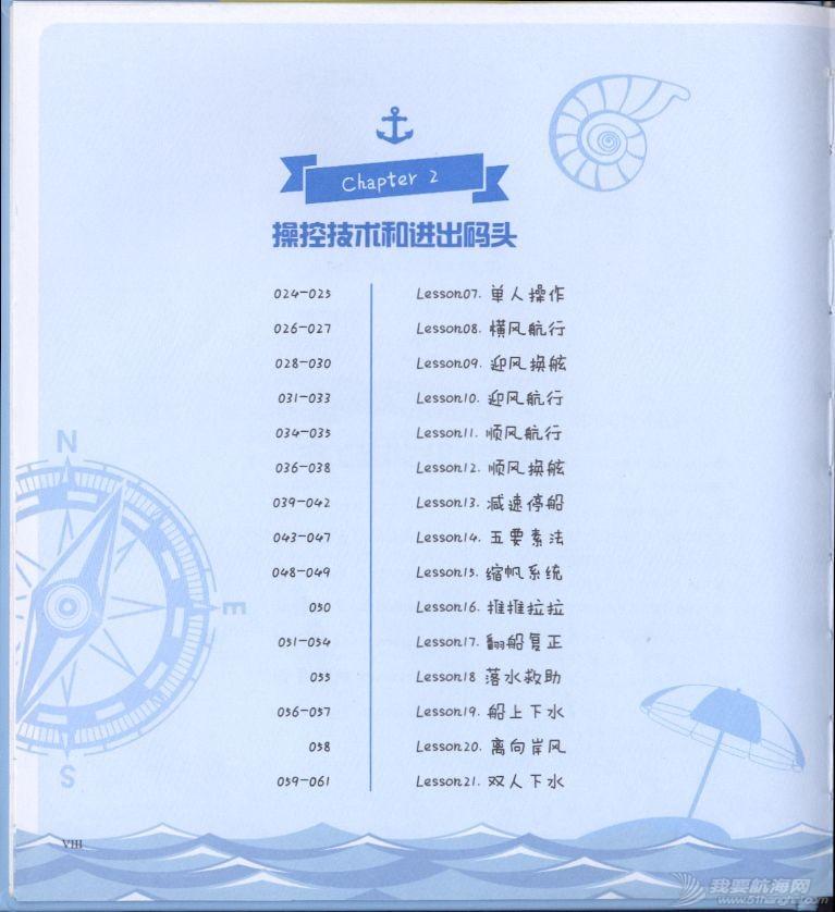奥运冠军,文件下载,帆船 《跟奥运冠军学帆船》  PDF文件下载 4.jpg