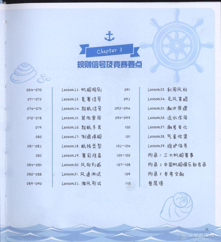 奥运冠军,文件下载,帆船 《跟奥运冠军学帆船》  PDF文件下载 5.jpg