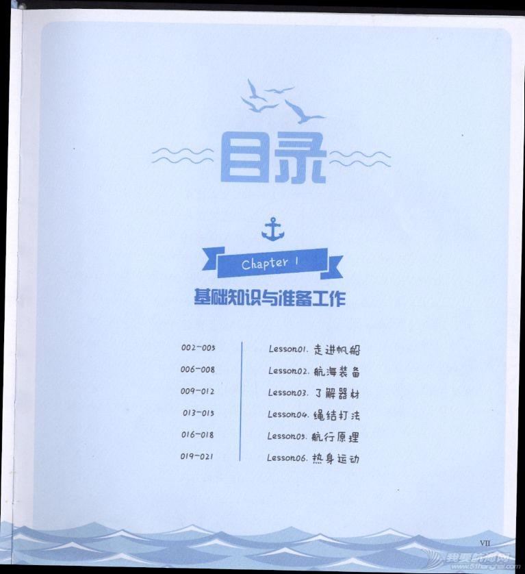 奥运冠军,文件下载,帆船 《跟奥运冠军学帆船》  PDF文件下载 3.jpg