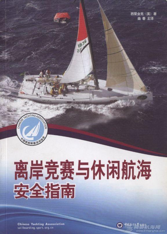 文件下载,休闲 《离岸竞赛与休闲航海安全指南》  PDF文件下载 1.jpg