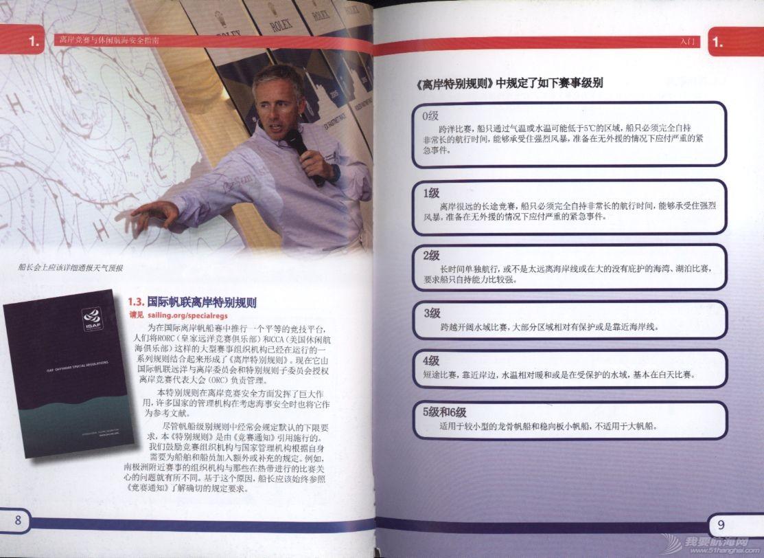 文件下载,休闲 《离岸竞赛与休闲航海安全指南》  PDF文件下载 4.jpg