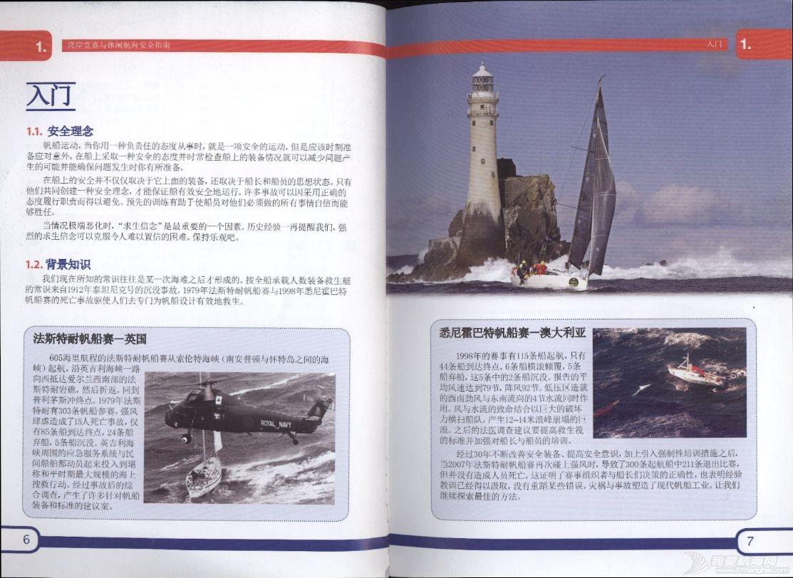 文件下载,休闲 《离岸竞赛与休闲航海安全指南》  PDF文件下载 3.jpg