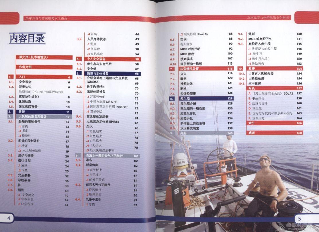 文件下载,休闲 《离岸竞赛与休闲航海安全指南》  PDF文件下载 2.jpg