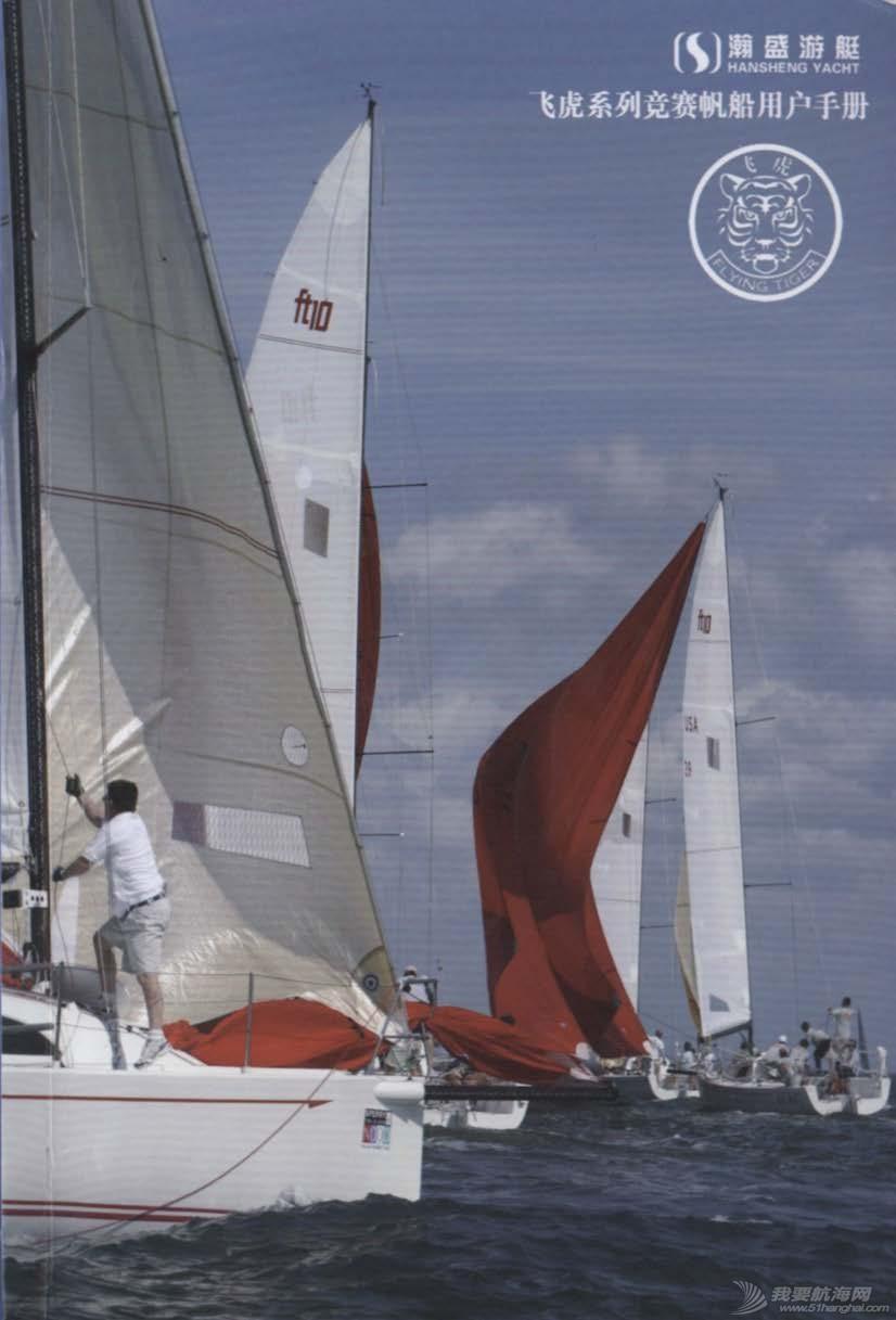 帆船,用户 《飞虎系列竞赛帆船用户手册》PDF下载 八米飞虎和十米飞虎 1.jpg
