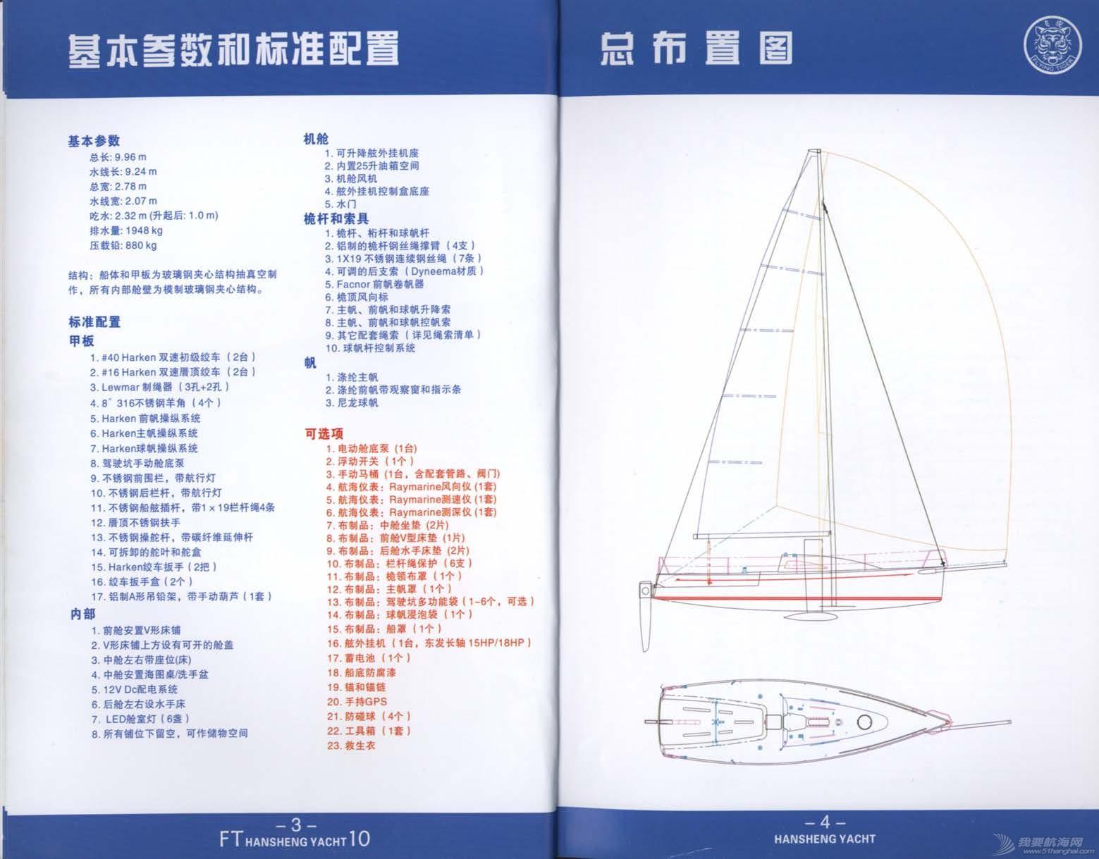 帆船,用户 《飞虎系列竞赛帆船用户手册》PDF下载 八米飞虎和十米飞虎 4.jpg