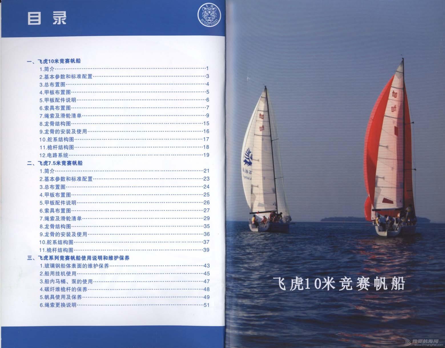 帆船,用户 《飞虎系列竞赛帆船用户手册》PDF下载 八米飞虎和十米飞虎 2.jpg