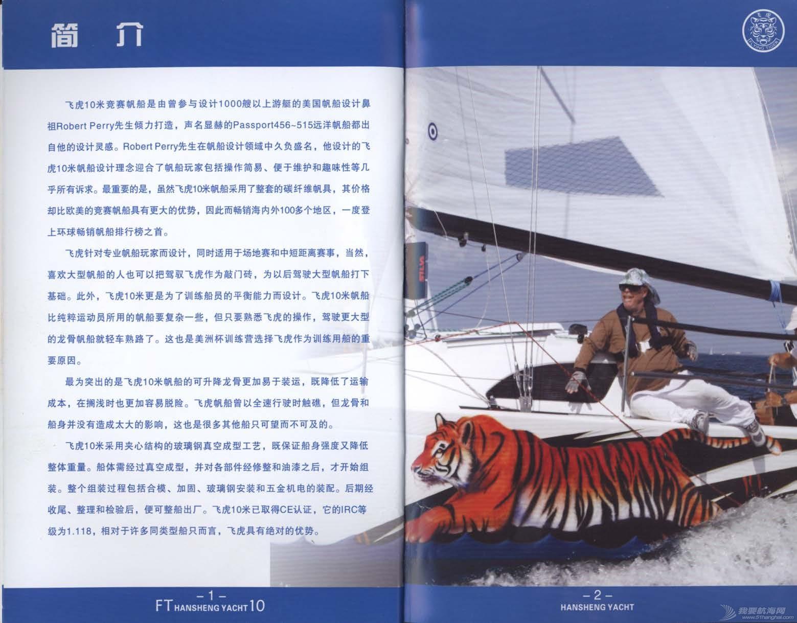 帆船,用户 《飞虎系列竞赛帆船用户手册》PDF下载 八米飞虎和十米飞虎 3.jpg