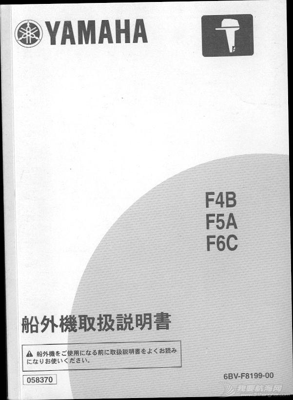 《YAMAHA(F4B F5A F6C)使用说明书》 PDF格式文件下载 YAMAHA(F4B