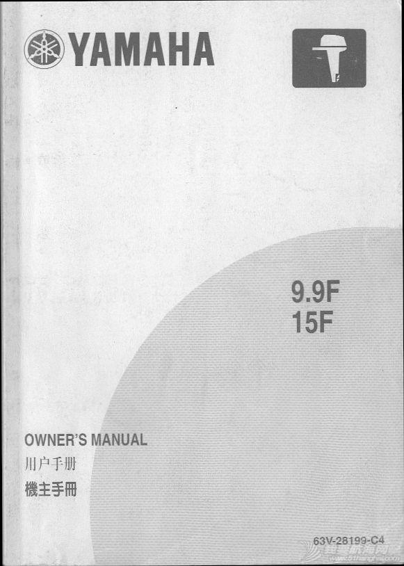 用户 《YAMAHA9.9F 15F 用户手册》PDF格式下载 中英双语 YAMAHA9.jpg