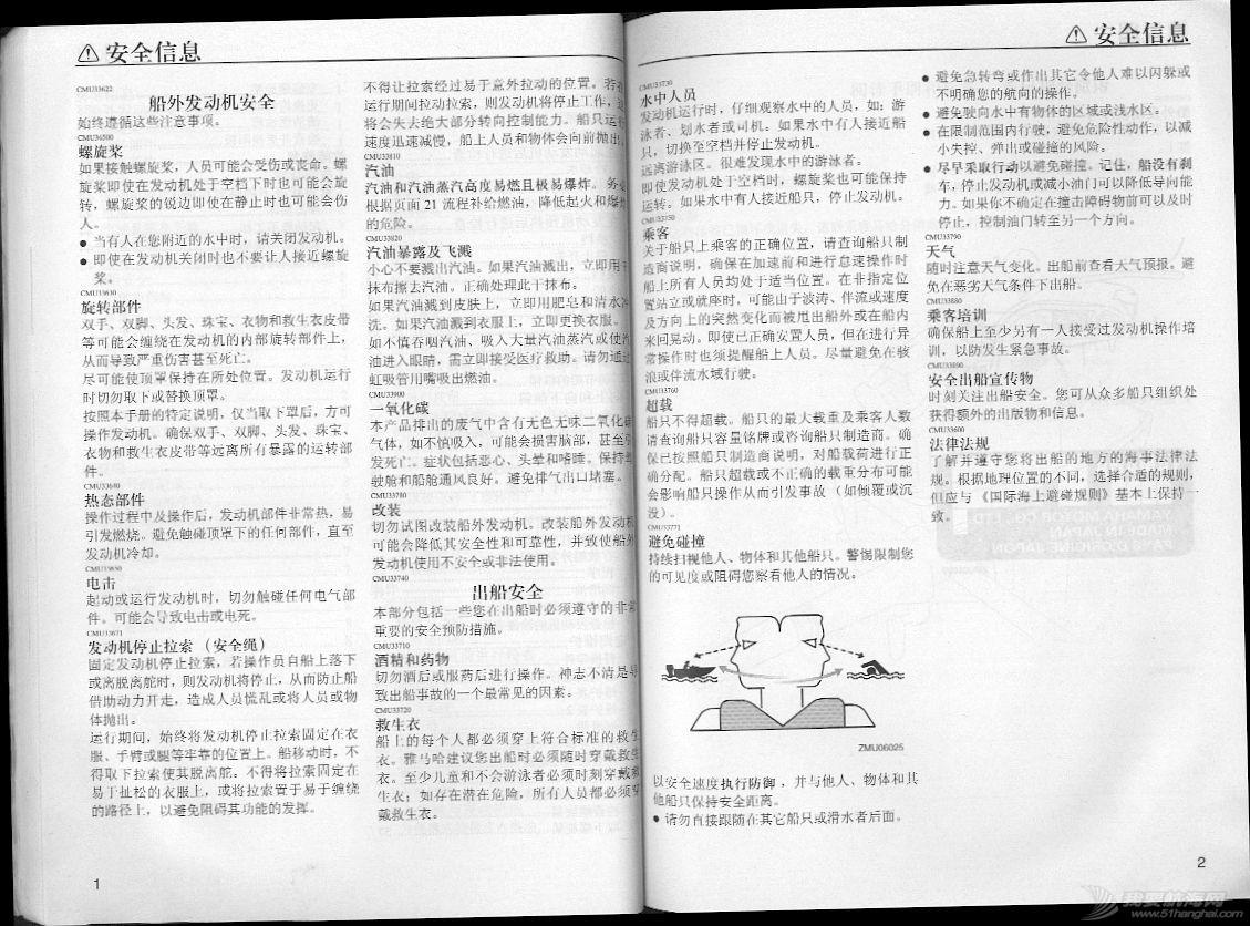 用户 《YAMAHA9.9F 15F 用户手册》PDF格式下载 中英双语 3.jpg