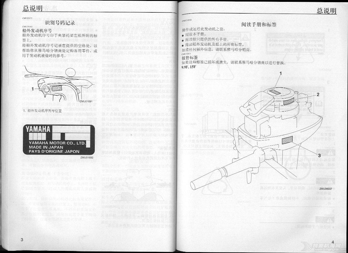�û� ��YAMAHA9.9F 15F �û��ֲᡷPDF��ʽ���� ��Ӣ˫�� 4.jpg