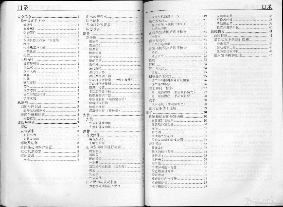 �û� ��YAMAHA9.9F 15F �û��ֲᡷPDF��ʽ���� ��Ӣ˫�� 2.jpg