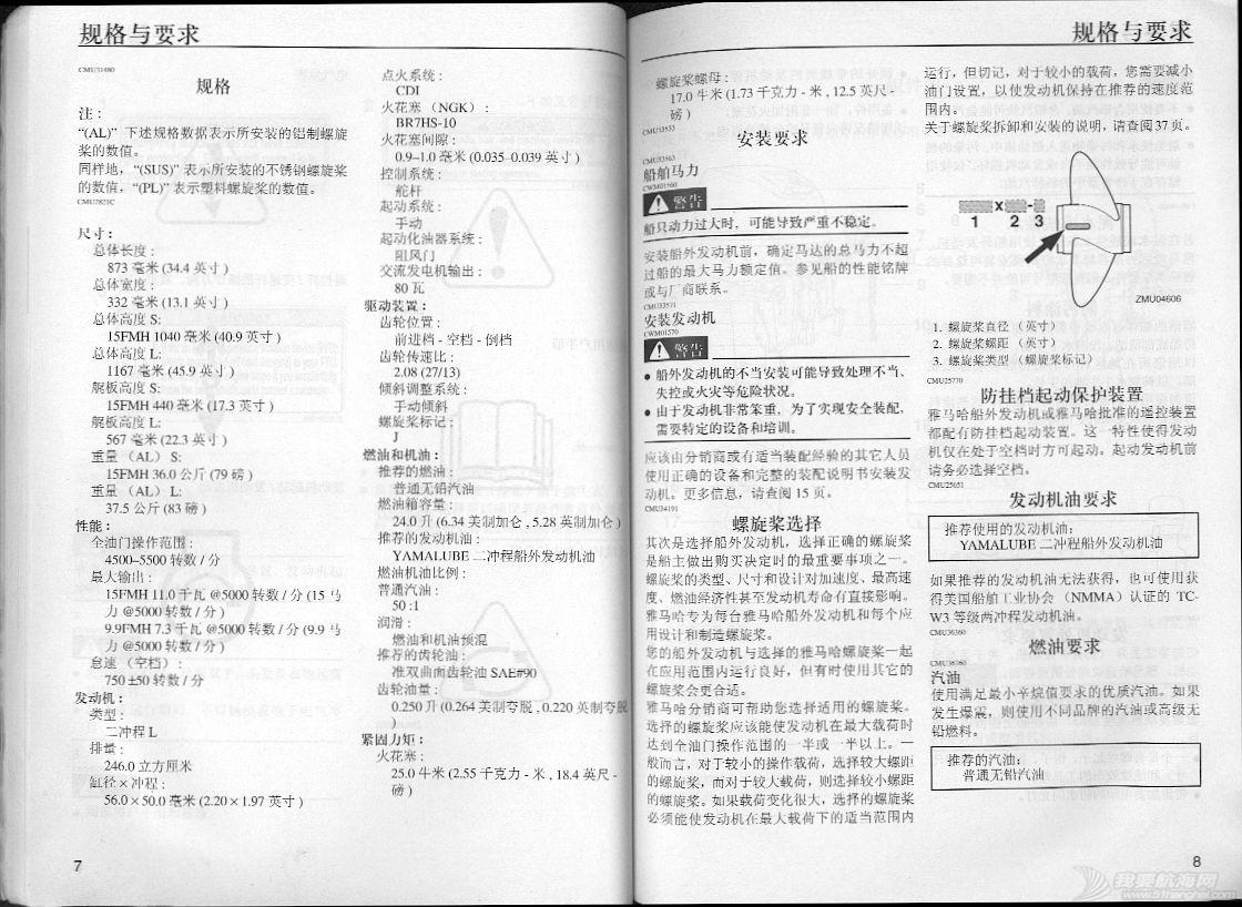 �û� ��YAMAHA9.9F 15F �û��ֲᡷPDF��ʽ���� ��Ӣ˫�� 5.jpg