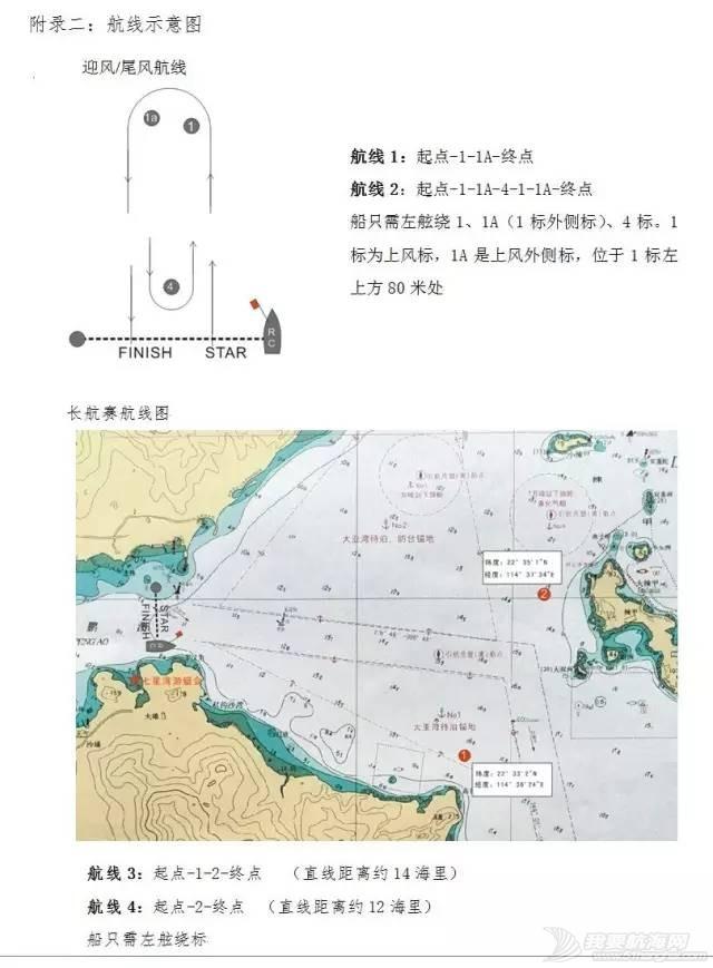 2016第五届深圳大鹏杯帆船赛;竞赛公告 0478ac34c170d93246d79ff49e536ce3.jpg