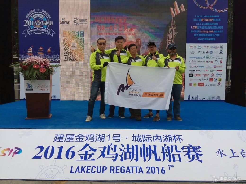 寻找遗失的帽子—记我的第二届金鸡湖帆船赛 234907edbzayqsmgwyudwu.jpg
