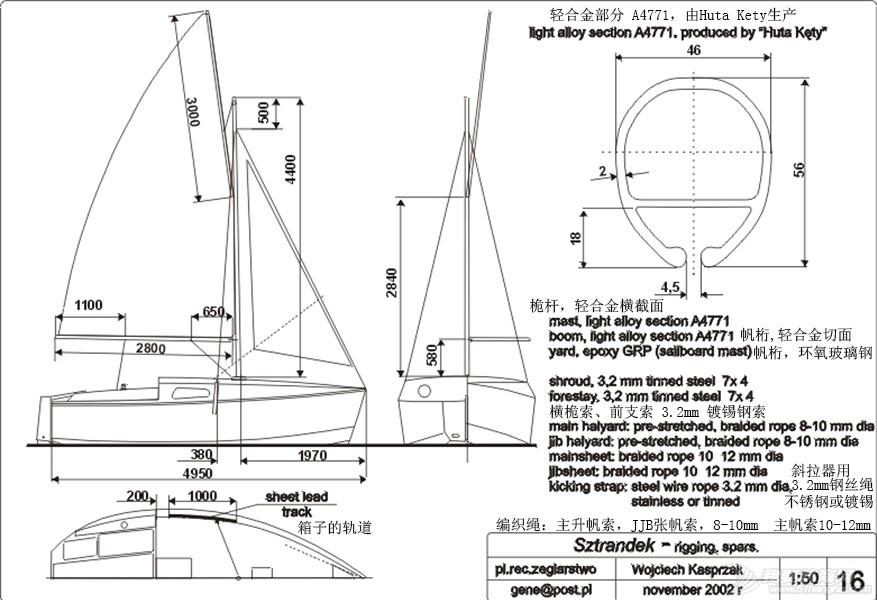 Ӣ���,����,����,��ĸ Length overal (LOA) 4.95m ����ͼֽ 16.jpg