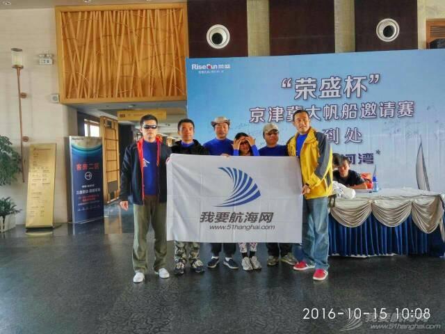 我去要航海-日照公益队参加荣盛杯帆船赛日志 012052yl7i7f407705574h.jpg