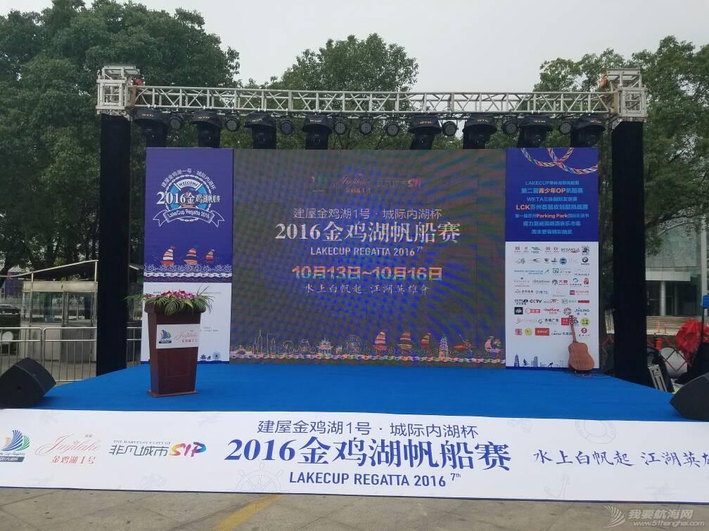 每次比赛都是一种升华之2016金鸡湖 132836b3b036es5bv7bckb.jpg