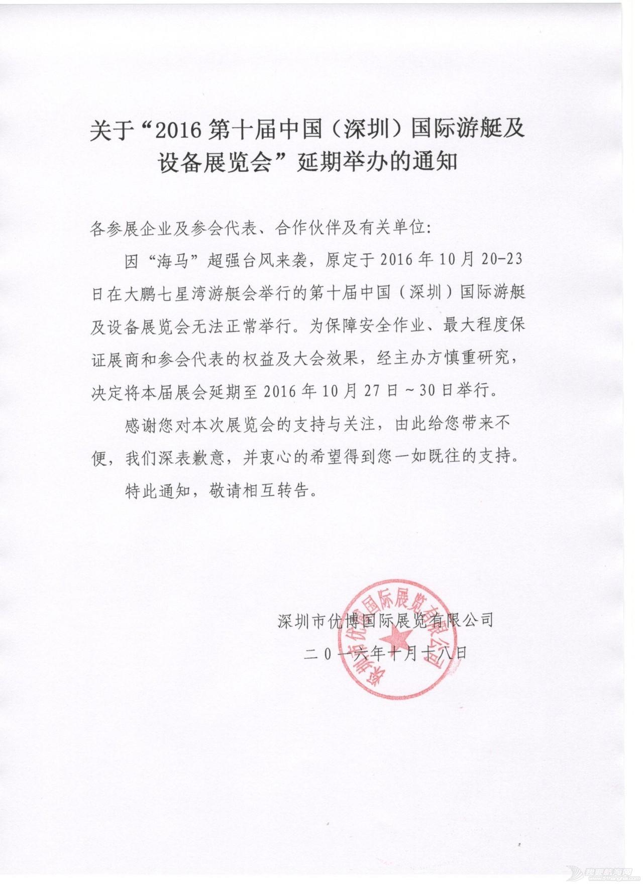 """关于""""2016第十届中国(深圳)国际游艇及设备展览会""""延期举办的通知 2c748a1d25568e62489cff406247db68.jpg"""