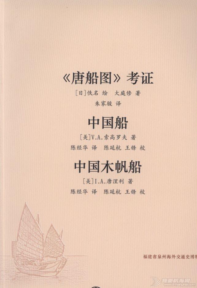 文件下载,中国,帆船 《唐船图》考证 中国木帆船  PDF文件下载 《唐船图》考证