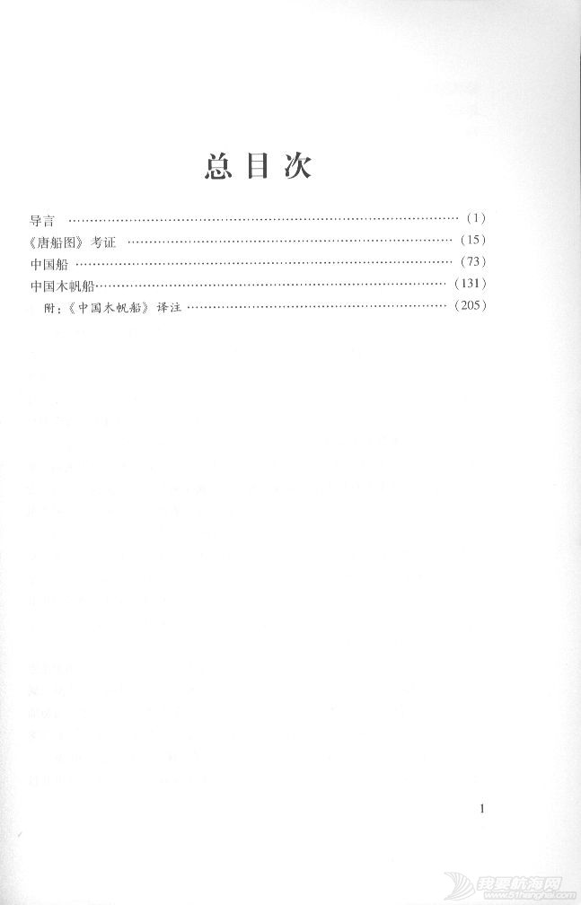 文件下载,中国,帆船 《唐船图》考证 中国木帆船  PDF文件下载 1.jpg