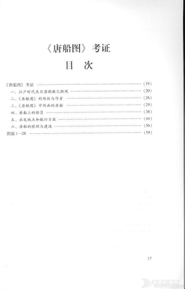 文件下载,中国,帆船 《唐船图》考证 中国木帆船  PDF文件下载 2.jpg