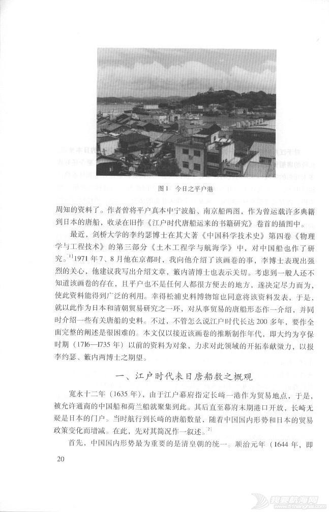 文件下载,中国,帆船 《唐船图》考证 中国木帆船  PDF文件下载 4.jpg