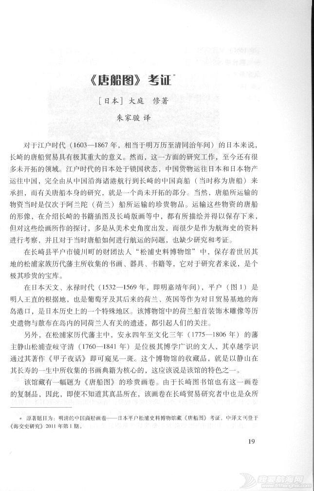 文件下载,中国,帆船 《唐船图》考证 中国木帆船  PDF文件下载 3.jpg