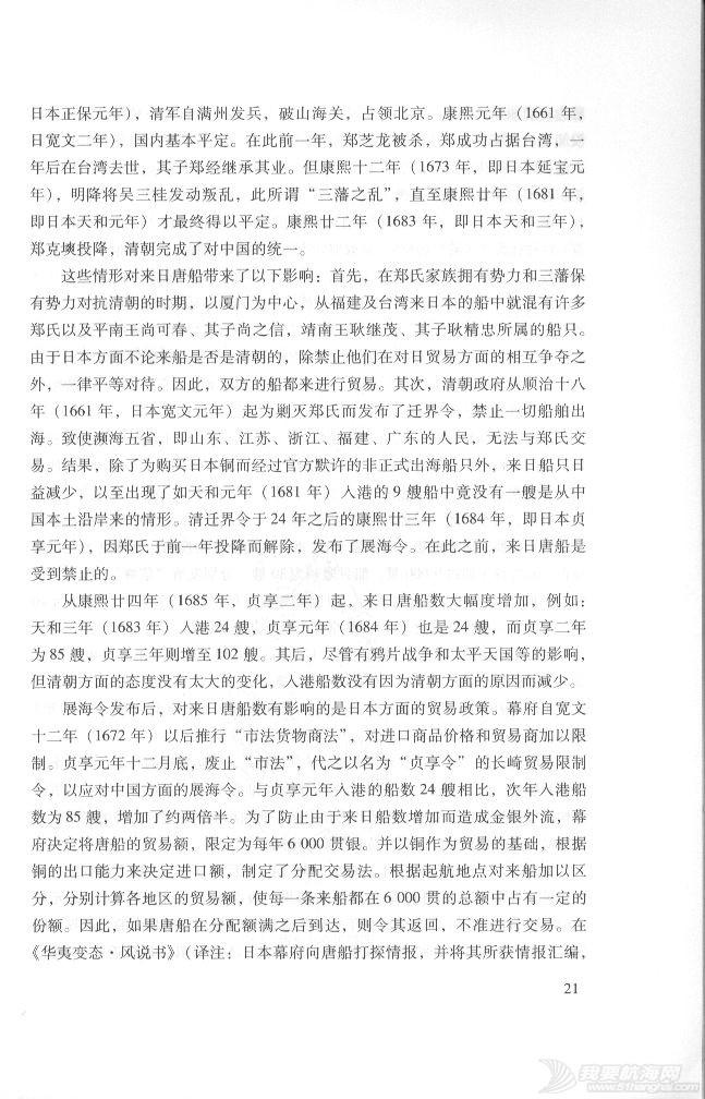 文件下载,中国,帆船 《唐船图》考证 中国木帆船  PDF文件下载 5.jpg